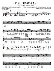 "Markos Melkon ""To Prosfygaki"" Sheet Music"